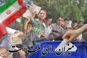 پیش بینی ۱۲۱۸ شعبه اخذ رای در استان فارس