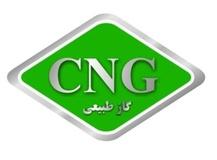 مصرف CNG در کشور ٥٣ برابر شده است