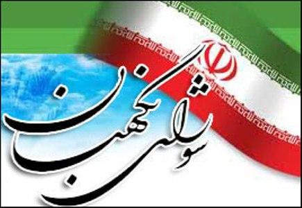شورای نگهبان اسامی 12 حوزه انتخابیه تایید شده را اعلام کرد
