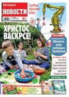 سرخط روزنامه هاي صربستان-12ارديبهشت