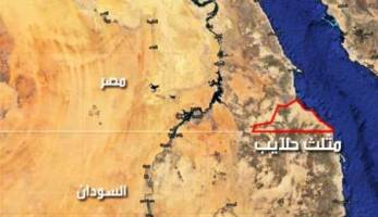 سودان هم ازمصر«حلایب»و«شلاتین» رامی خواهد