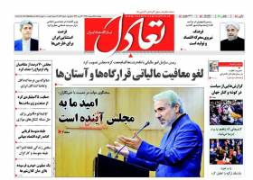 صفحه نخست روزنامه های اقتصادی ایران چهارشنبه 15 اردیبهشت 95