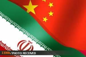 خرداد 95؛ آغاز فصل جدید تجارت ایران و چین