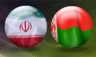 افزایش تراز تجاری ایران - بلاروس به 250 میلیون دلار