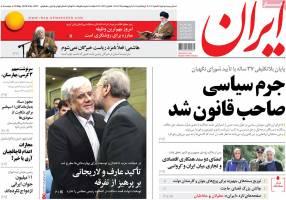 تاکید عارف و لاریجانی بر پرهیز از تفرقه
