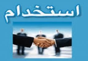 استخدام منشی مدیرعامل با روابط عمومی بالا در تهران