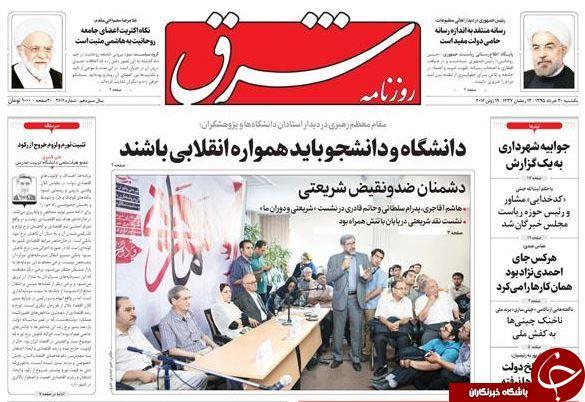 تصویر صفحه نخست روزنامههای سیاسی و اجتماعی- یکشنبه ۳۰ خرداد1395