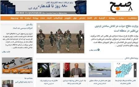 سرخط روزنامه های افغانستان-7 تیر
