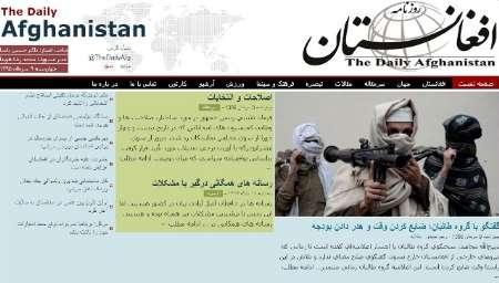 سرخط روزنامه های افغانستان-9 تیر