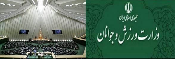 پاسخ وزارت ورزش و جوانان به انتقاد یک نماینده مجلس