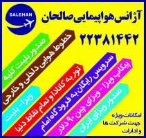 معرفی آژانس هواپیمایی صالحان