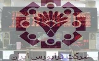 استقبال چشمگیر معاملهگران آنلاین از چهارمین عرضه اولیه فرابورس ایران