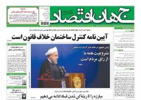 صفحه نخست روزنامه های اقتصادی سه شنبه 15 تیر95