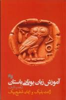 کتاب «آموزش زبان یونانی باستان» منتشر شد