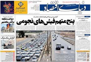 صفحه نخست روزنامه های اقتصادی شنبه 19 تیر95
