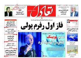 صفحه نخست روزنامه های اقتصادی سه شنبه 22تیر 95