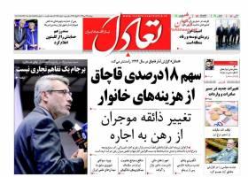 روزنامه های اقتصادی ایران پنجشنبه 24تیر 95