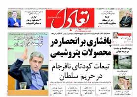 صفحه نخست روزنامه های اقتصادی یک شنبه 27 تیر95