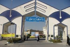 راه اندازی سامانه جامع صندوق رفاه دانشگاه آزاد تا مهرماه