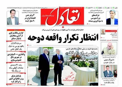 صفحه اول روزنامه های اقتصادی روز شنبه 6 شهریور