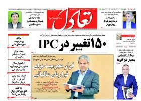 صفحه نخست روزنامه های اقتصادی 5 شنبه 14مرداد 95