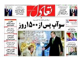 صفحه نخست روزنامه های اقتصادی ایران پنجشنبه 28مرداد