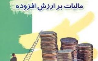 مشمولان جدید نظام مالیات بر ارزش افزوده فراخوان شدند