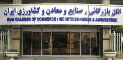 اجازه ندهیم انتخابات ریاست اتاق بازرگانی ایران سیاسی شود