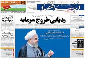 صفحه نخست روزنامه های اقتصادی سه شنبه 9 شهریور 95