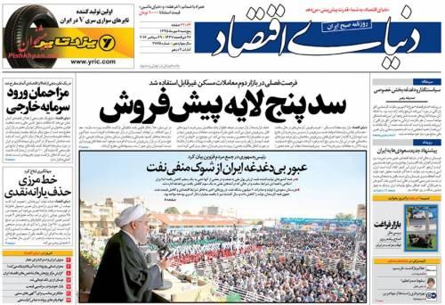 صفحه اول روزنامه های اقتصادی پنجشنبه 8 مهر