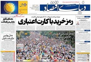 صفحه اول روزنامه های اقتصادی روز شنبه 13 شهریور