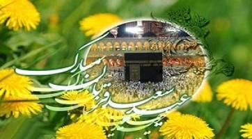 عید قربان عید پیروزی وظیفه بر غریزه است/ مهمترین اعمال عید قربان چیست؟