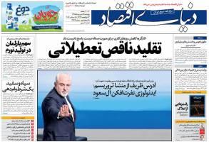 صفحه اول روزنامه های اقتصادی روز پنجشنبه 25 شهریور