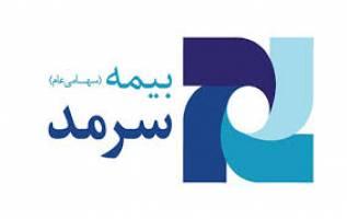 مراسم پرداخت خسارت آتش سوزی برج سلمان مشهد توسط بیمه سرمد برگزار می شود