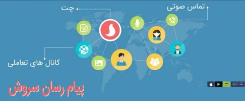 دانلود پیام رسان ایرانی سروش