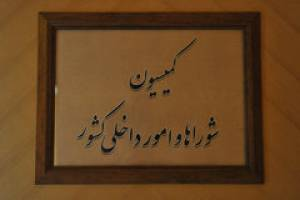 قانون انتخابات شوراها اصلاح شد