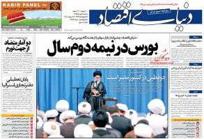 صفحه نخست روزنامه های اقتصادی ایران چهارشنبه 7 مهر