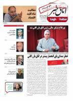 ویکند شماره 40 اتاق خبر منتشر شد
