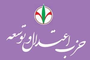 بیانیه پایانی هفتمین نشست فصلی حزب اعتدال و توسعه