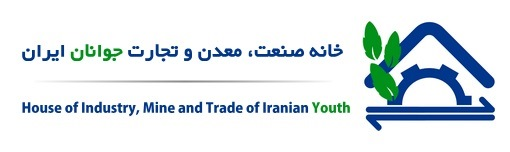 انتخاب هیات مدیره خانه صنعت، معدن و تجارت جوانان استان تهران