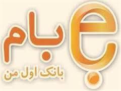 تعداد کاربران سامانه بام بانک ملی ایران از مرز 600 هزار نفر گذشت