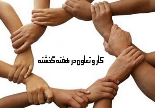 واکنش تعاونیها به اصلاحیه قانون تعاون