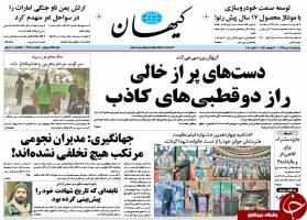 از اخطار قم به جنتی تا رفیق صهیونیستها در راه ایران!