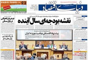 صفحه نخست روزنامه های اقتصادی ایران سه شنبه 13 مهر