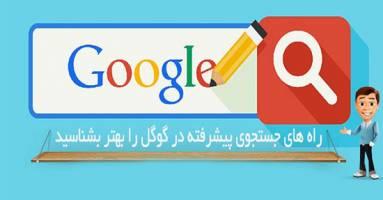 راه های جستجوی پیشرفته در گوگل را بهتر بشناسید