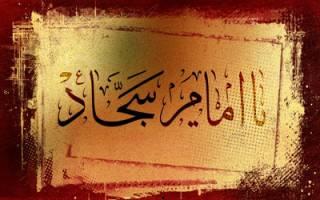 والپیپرهای ویژه شهادت امام زین العابدین