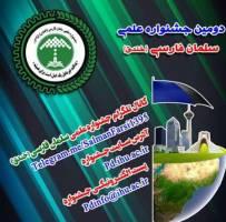 جشنواره سلمان فارسی، اول آبان برگزار می شود