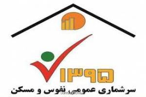 ثبت نام سرشماری با اینترنت موبایل رایگان شد
