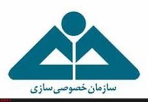 هفته آینده لیست نهایی واگذاریهای آبان ماه سازمان خصوصیسازی اعلام میشود