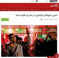 تیر سهشعبه BBC فارسی به عزاداران حسینی +تصاویر